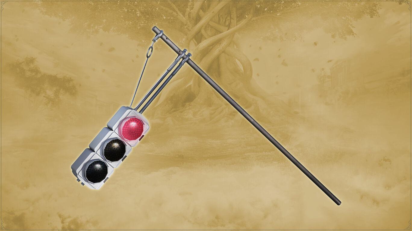 武器「信号機」
