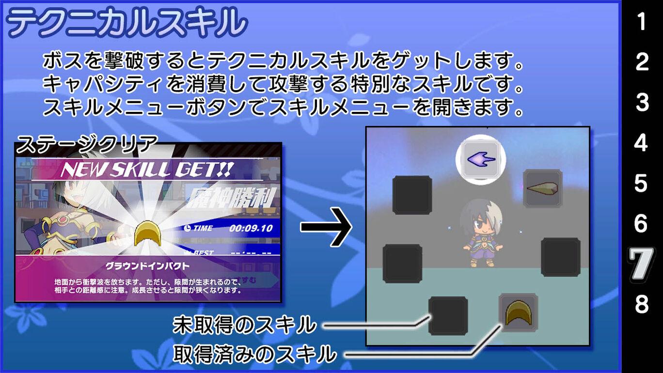 魔神少女 -Chronicle 2D ACT-