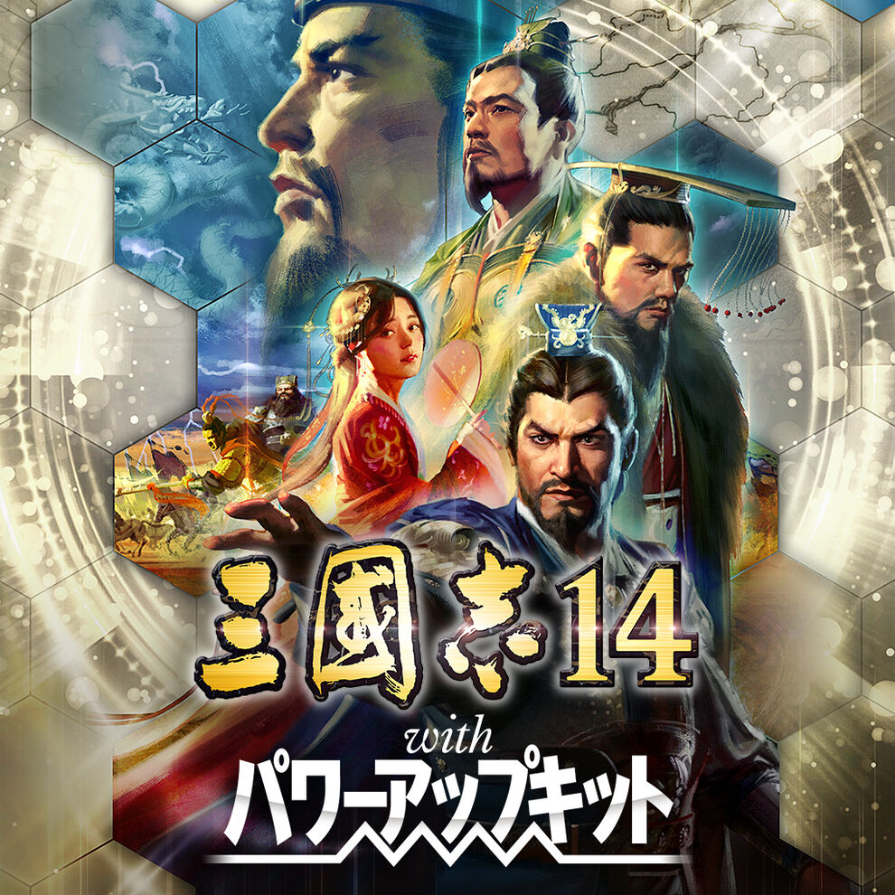 三國志14 with パワーアップキット