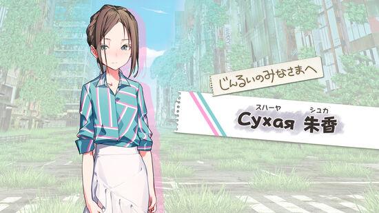 追加キャラクター「朱香CyxaЯ」