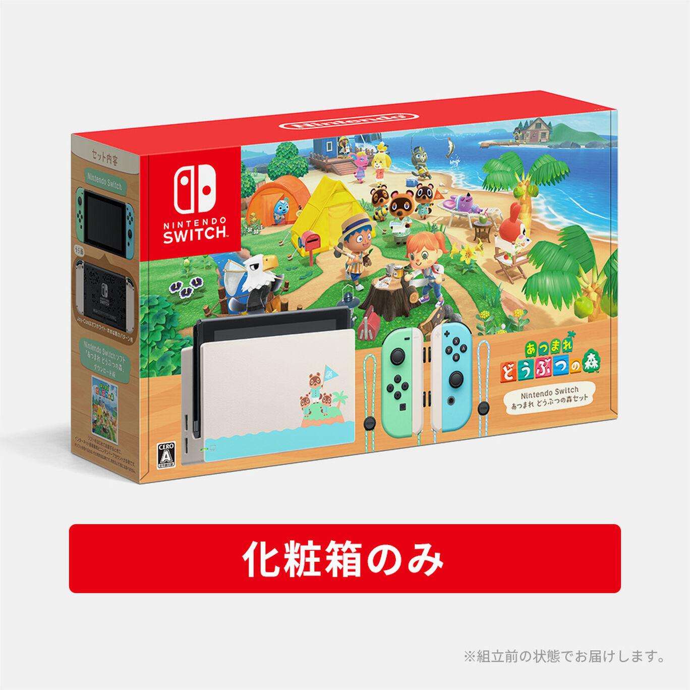 Nintendo Switch あつまれ どうぶつの森セット 化粧箱