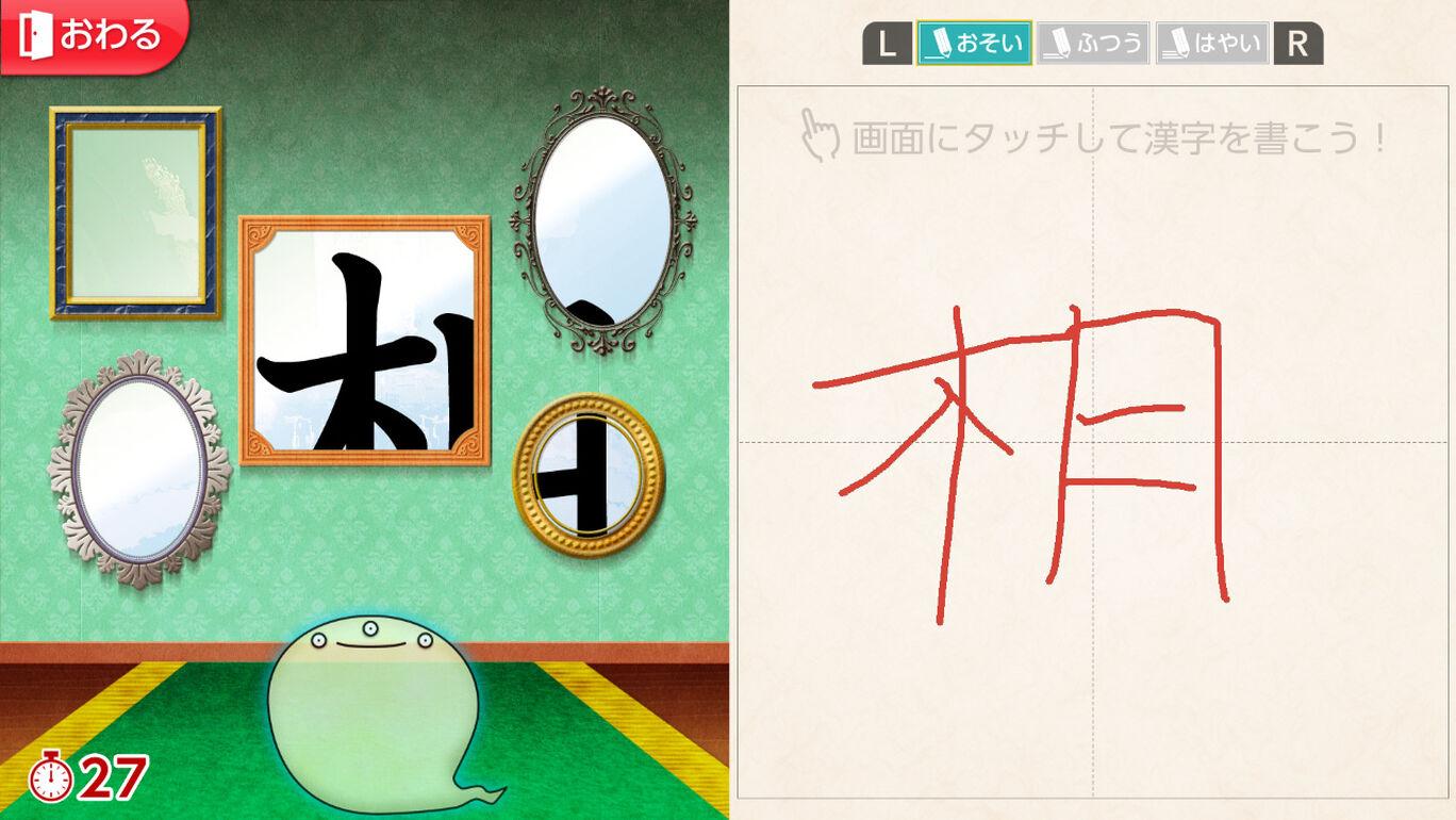 グレコからの挑戦状!漢字の館とオバケたち 小学3年生