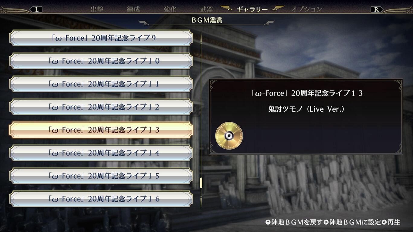 「ω-Force」20周年記念ライブBGM「鬼討ツモノ」