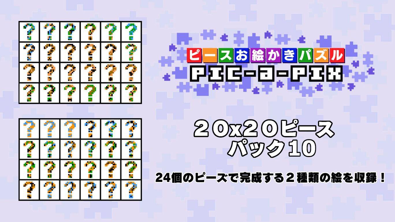 20x20ピースパック10