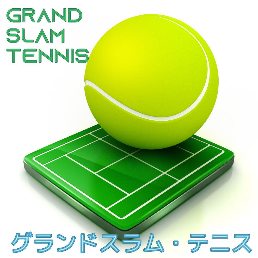 Grand Slam Tennis (グランドスラム・テニス)