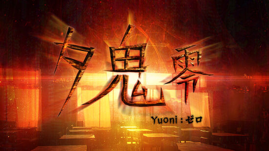 夕鬼 零 -Yuoni: ゼロ-