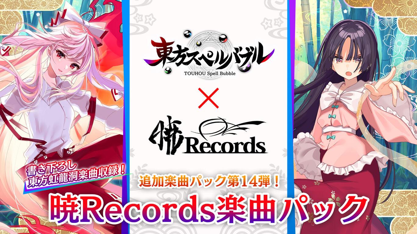 暁Records楽曲パック