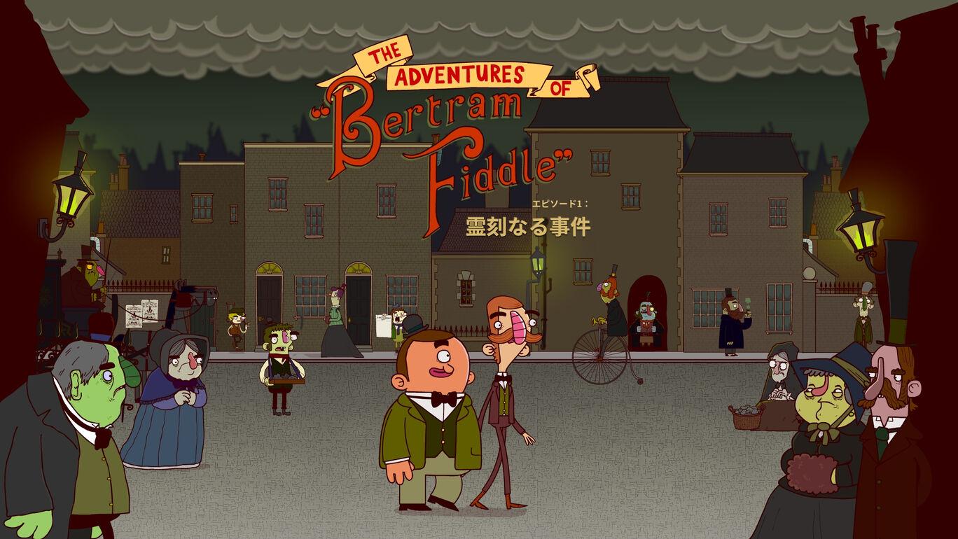 バートラム・フィドルの冒険 エピソード1:霊刻なる事件