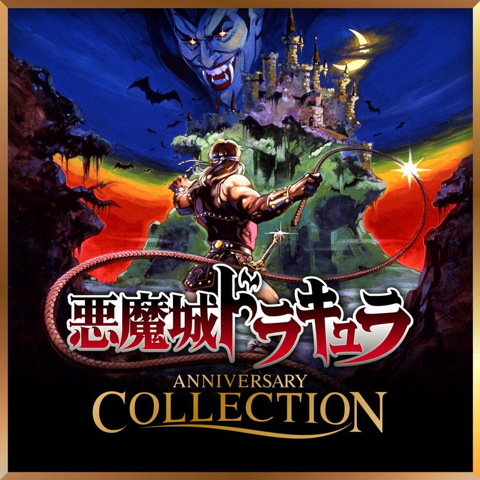 悪魔城ドラキュラ アニバーサリーコレクション