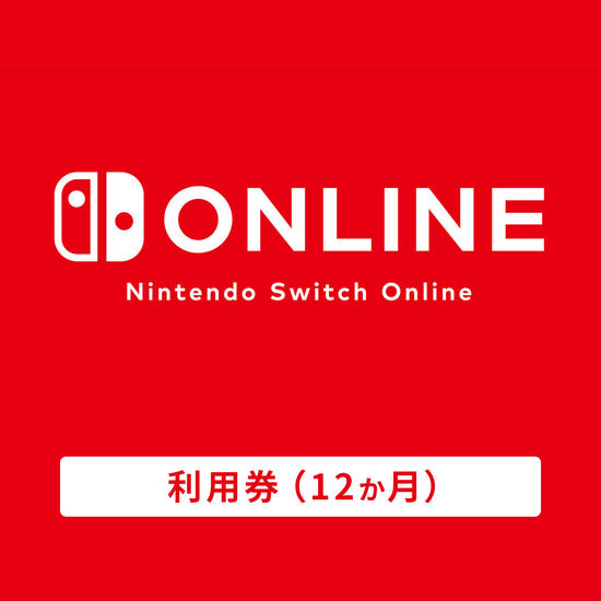 Nintendo Switch Online 個人プラン12か月