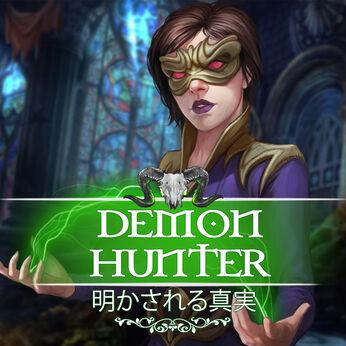 Demon Hunter: 明かされる真実