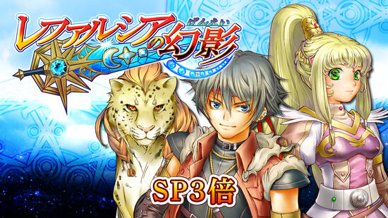 SP3倍:レファルシアの幻影