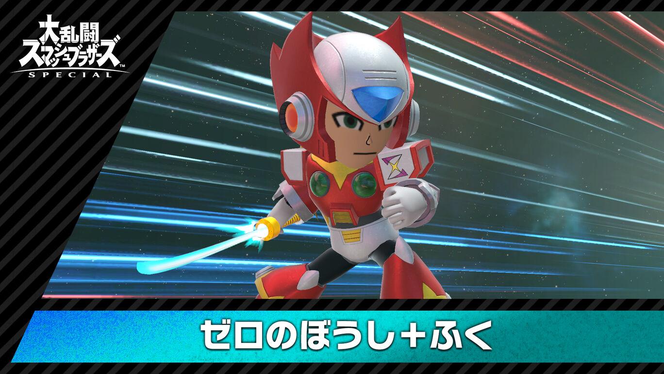 【コスチューム】ゼロのぼうし+ふく