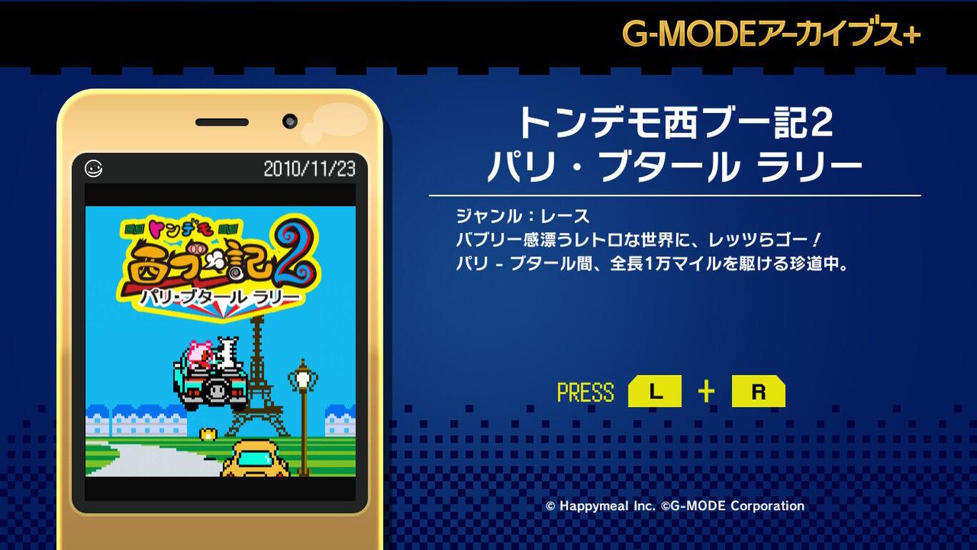 G-MODEアーカイブス+ トンデモ西ブー記2 パリ・ブタール ラリー