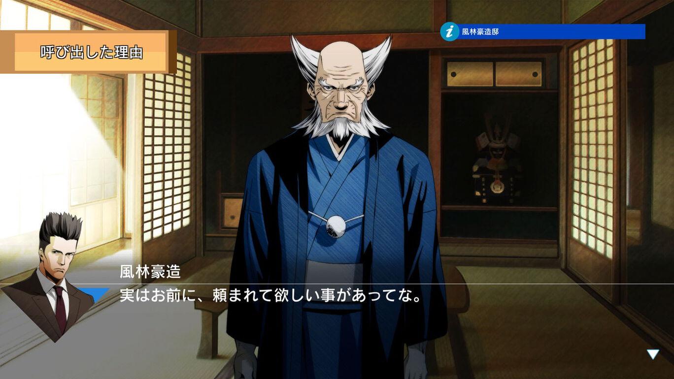 探偵 神宮寺三郎 プリズム・オブ・アイズ 〜時の過ぎゆくままに〜