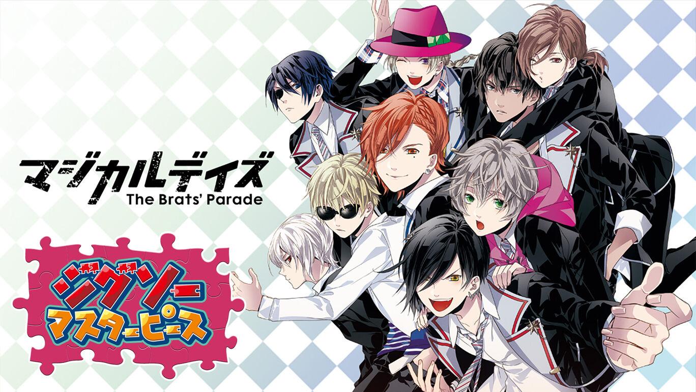 マジカルデイズ The Brats' Parade