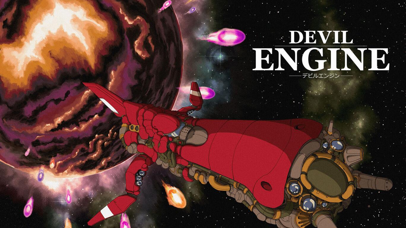 デビルエンジン