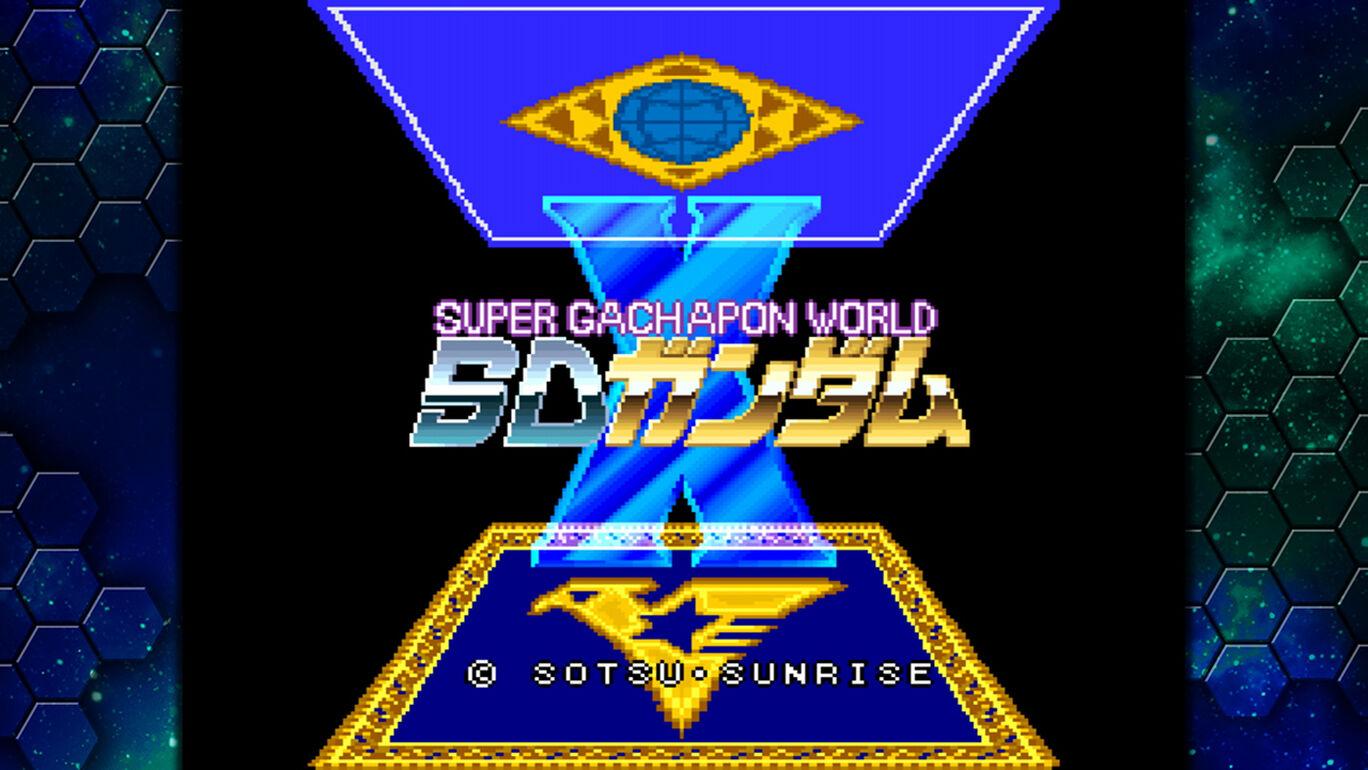スーパーガチャポンワールド SDガンダムX