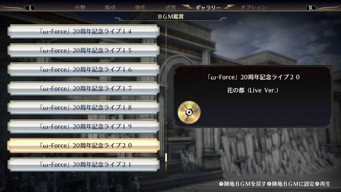 「ω-Force」20周年記念ライブBGM「花の都」