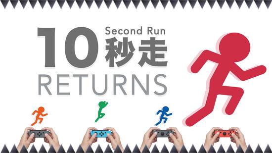 10秒走 RETURNS
