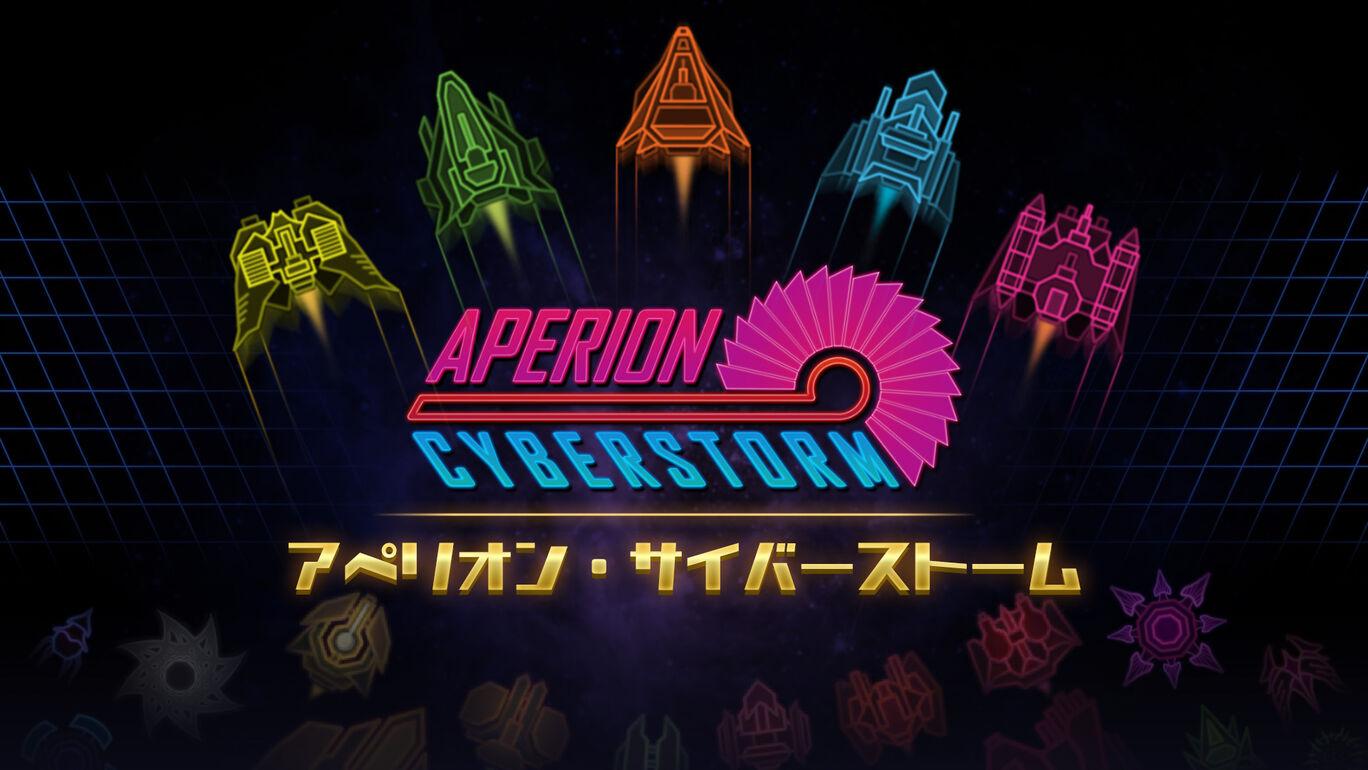 アペリオン・サイバーストーム