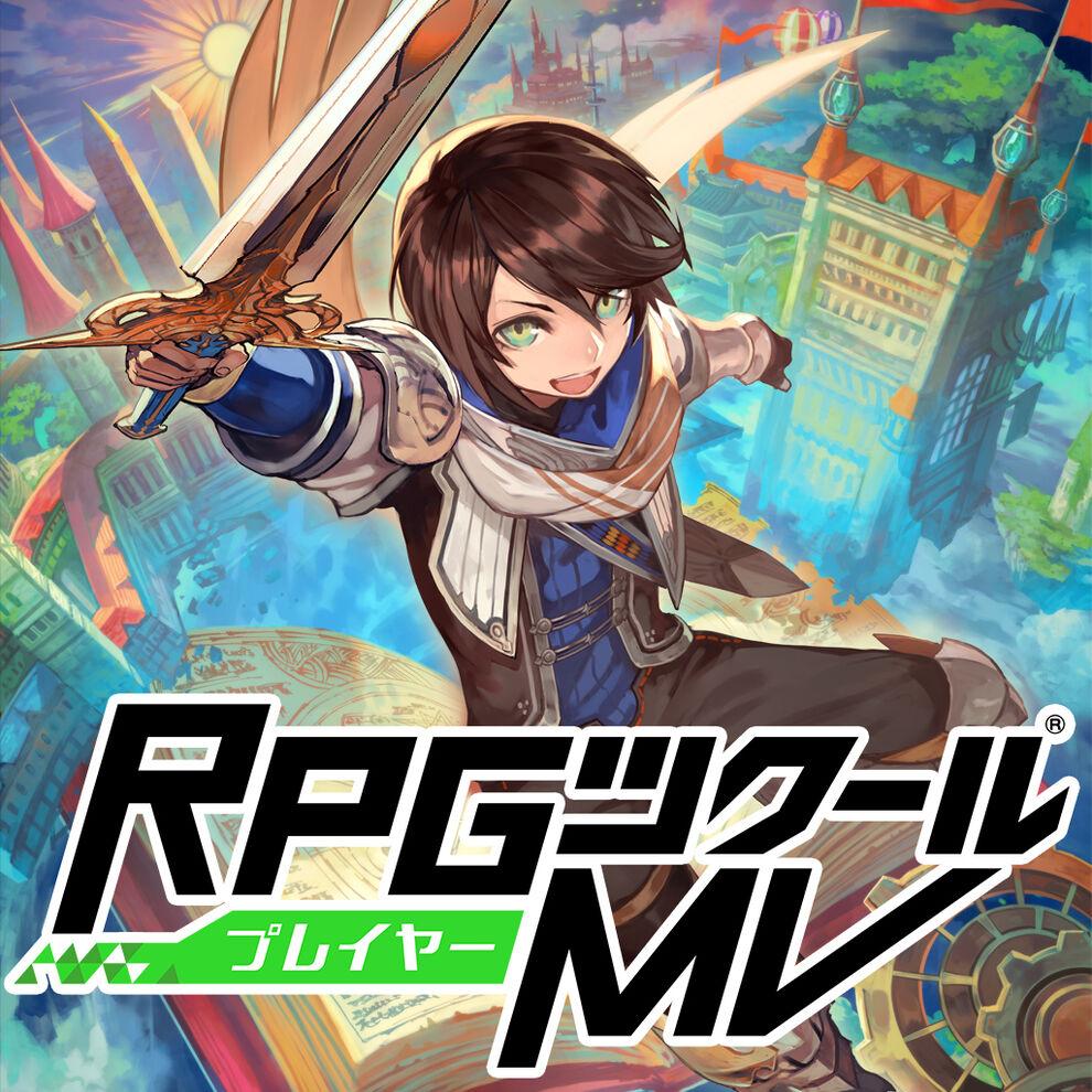 RPGツクールMVプレイヤー
