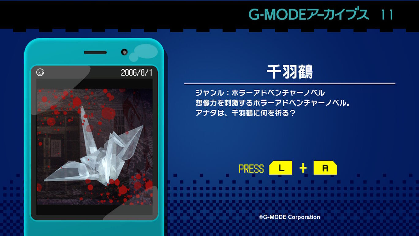 G-MODEアーカイブス11 千羽鶴