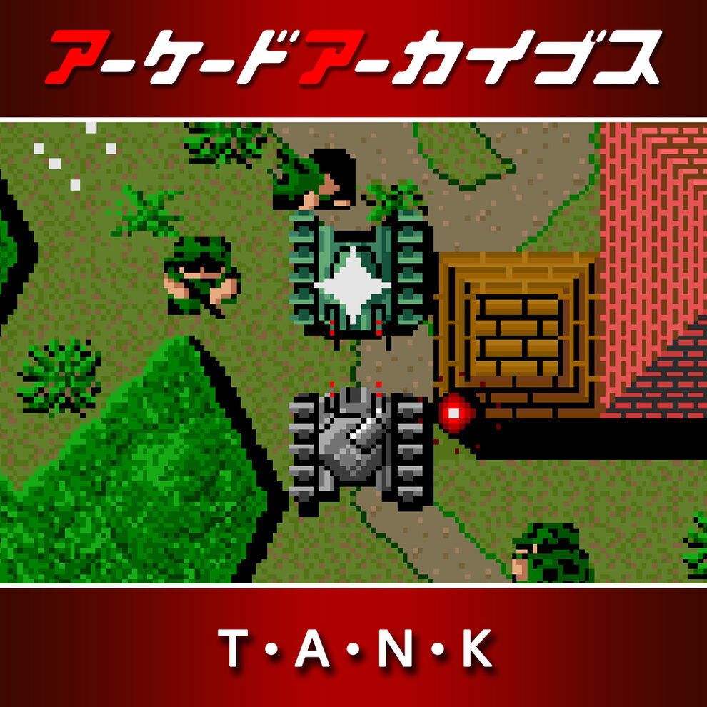 アーケードアーカイブス T・A・N・K