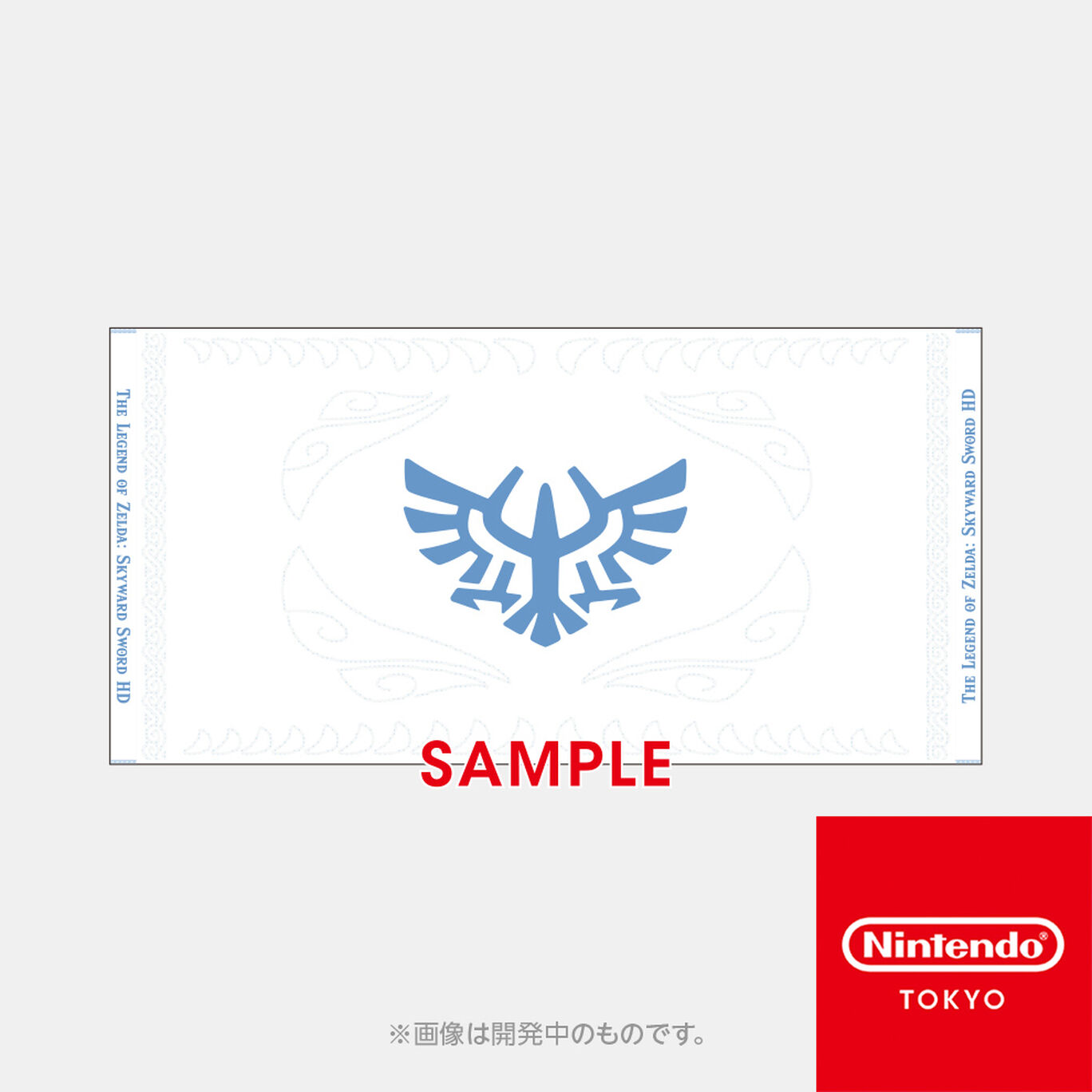 【新商品】ミニバスタオル パラショール ゼルダの伝説 スカイウォードソード HD【Nintendo TOKYO取り扱い商品】