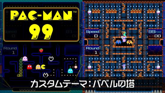 PAC-MAN 99 カスタムテーマ:バベルの塔