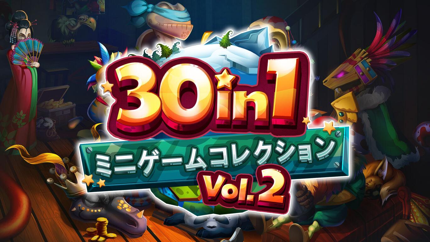 30 in 1 ミニゲームコレクション Vol.2