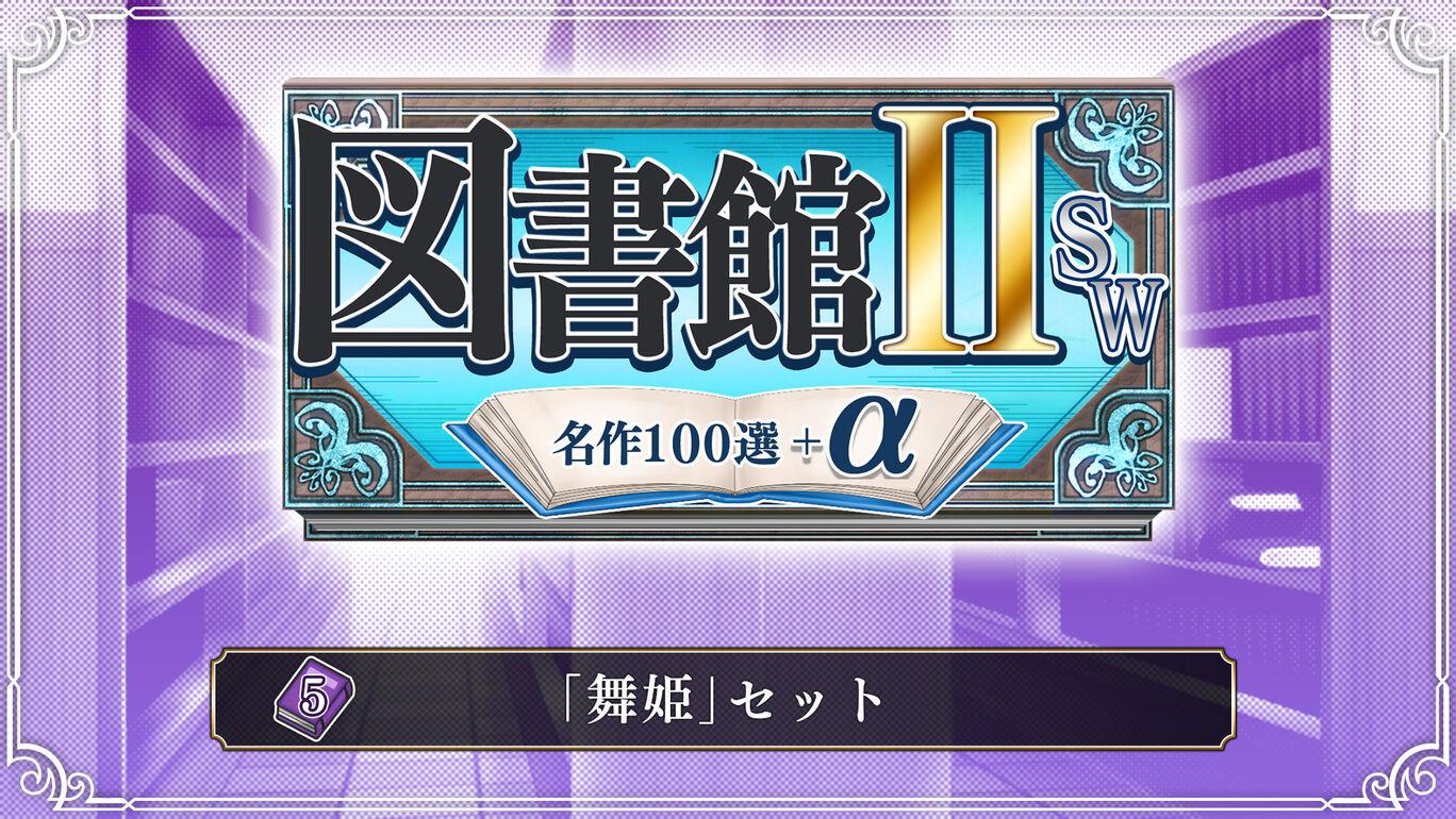 05.「舞姫」セット