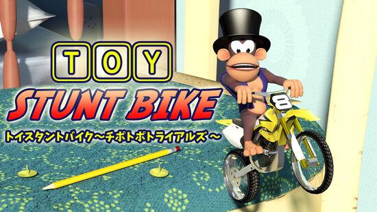 トイスタントバイク〜チポトポトライアルズ 〜