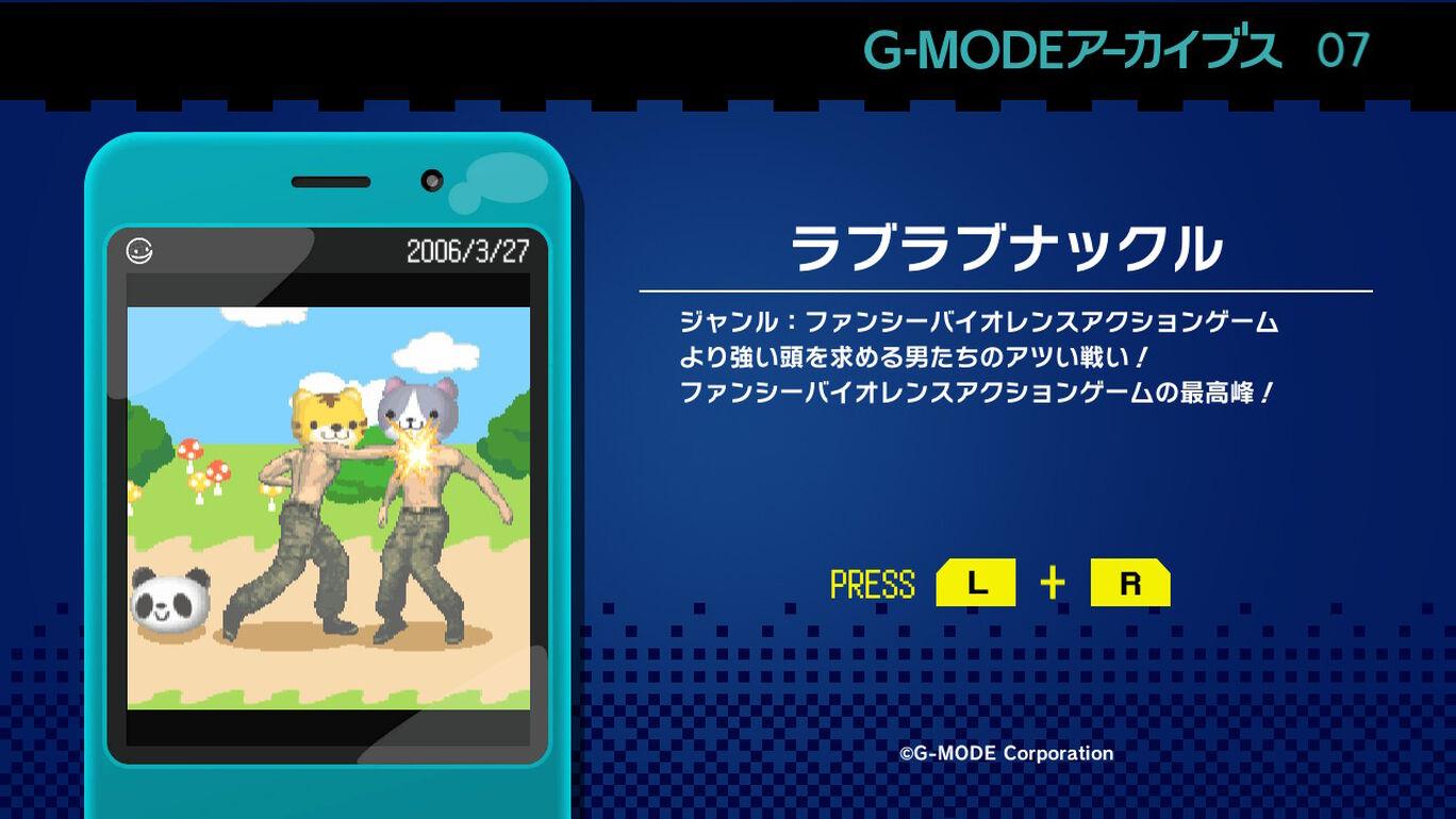 G-MODEアーカイブス07 ラブラブナックル