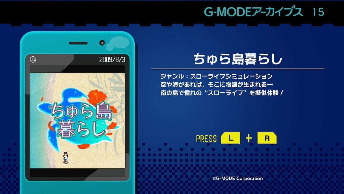 G-MODEアーカイブス15 ちゅら島暮らし