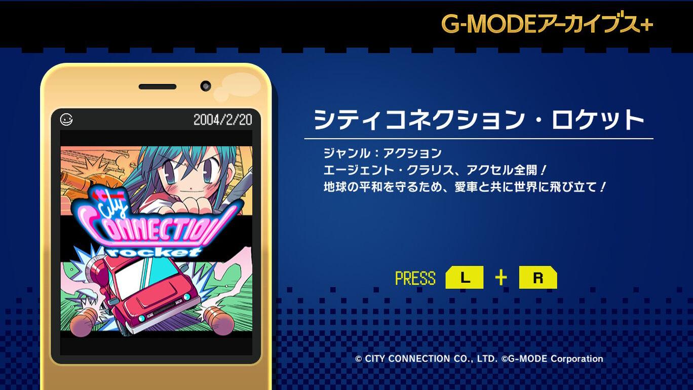 G-MODEアーカイブス+ シティコネクション・ロケット