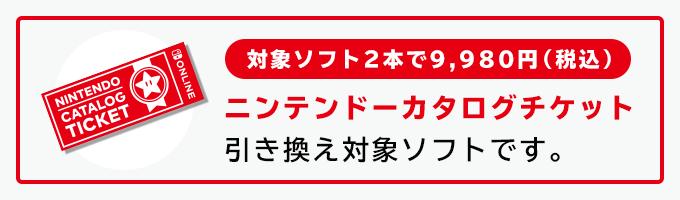 カタログチケット商品ページ内バナー