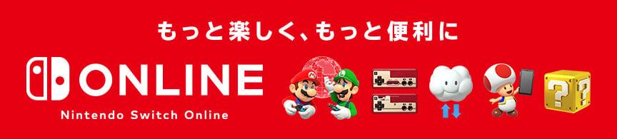 NintendoSwitchOnlineバナー(固定バナー)