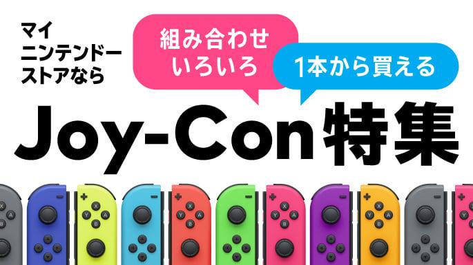 Joy-Con 特集(本体・周辺機器トップカルーセル)
