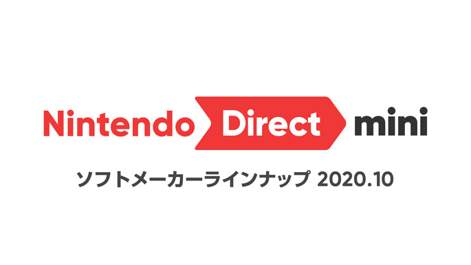 Nintendo Direct mini ソフトメーカーラインナップ 2020.10 特集